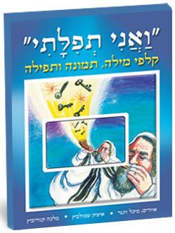 """""""ואני תפילתי"""" - שורשים וערכים, מסע אל הלב היהודי 1"""