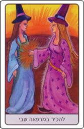 קלפי נריה - מסע נשי, הזדמנויות ושיעורים שבדרך 12