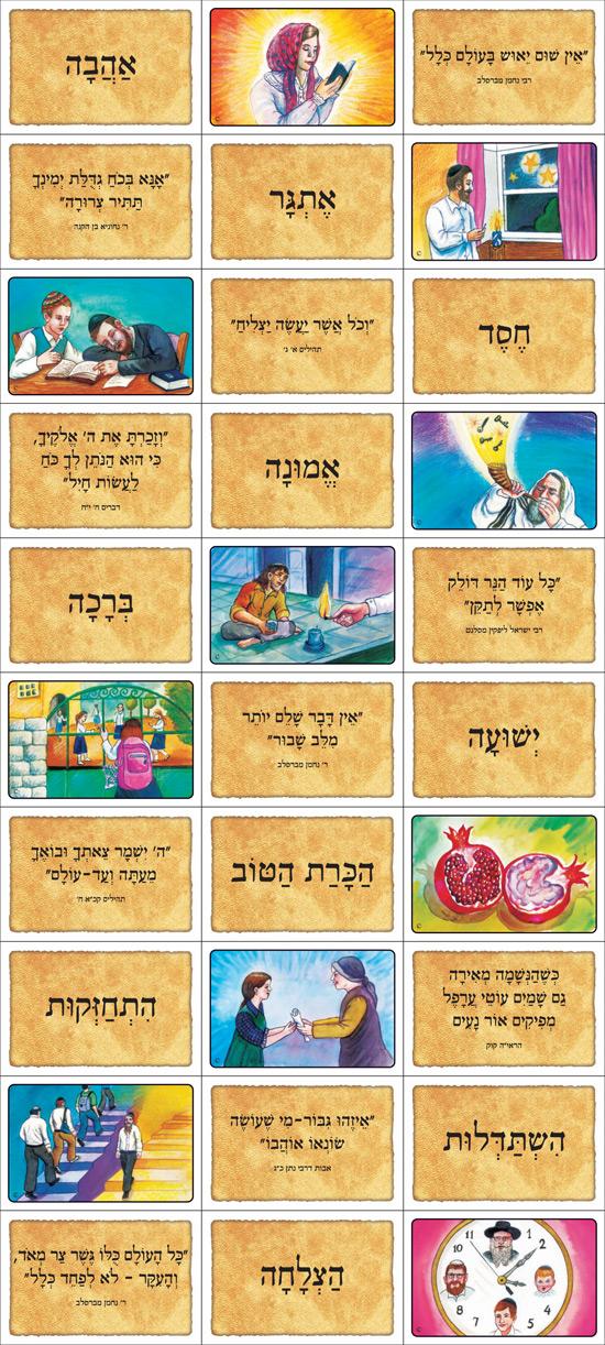 """""""ואני תפילתי"""" - שורשים וערכים, מסע אל הלב היהודי 2"""
